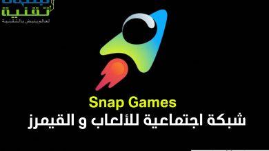 Photo of سنابشات تطلق Snap Games شبكة اجتماعية للألعاب و القيمرز