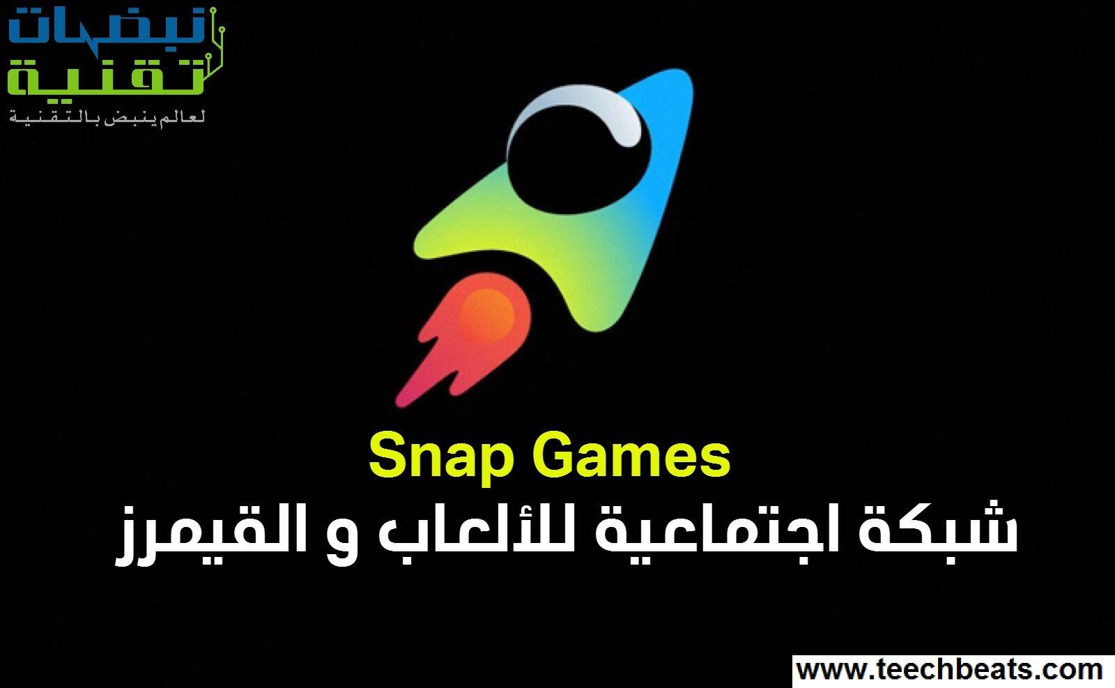 Snap Games شبكة اجتماعية للألعاب و القيمرز
