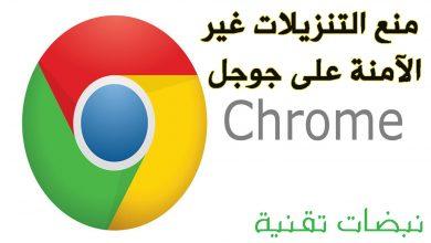 Photo of جوجل كروم يعمل على منع التنزيلات غير الآمنة بشكل افتراضي