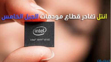 Photo of إنتل تقرر الخروج من سوق تصنيع مودمات الجيل الخامس 5G