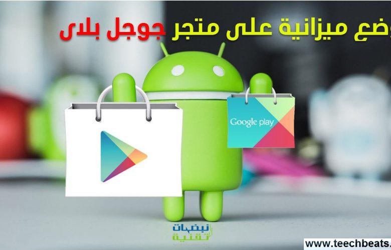 ميزة جديدة على متجر جوجل بلاي :تحديد سقف للميزانية