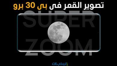 Photo of هاتف هواوي بي 30 برو يظهر لك صورا غير حقيقية عند تصوير القمر ؟!