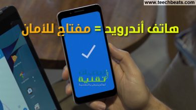 Photo of رسميا من جوجل : يمكنك استعمال هاتف أندرويد كمفتاح للأمان