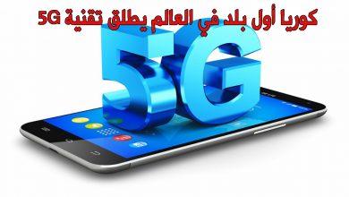 Photo of كوريا الجنوبية هي أول دولة تطلق هاتفبتقنية الجيل الخامس 5G