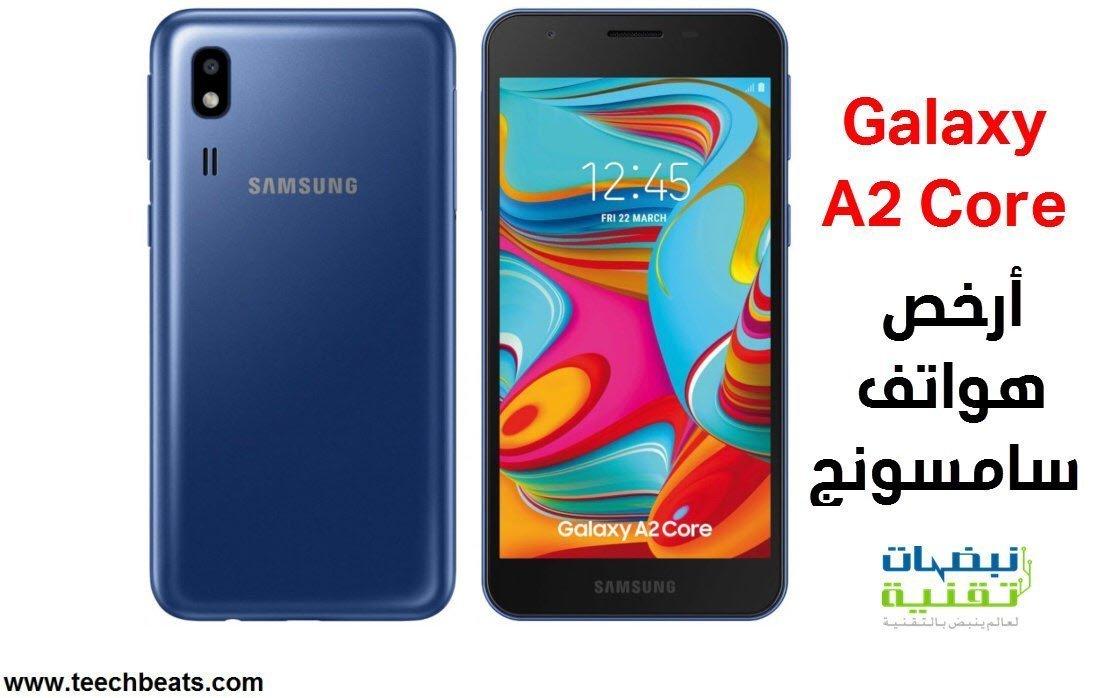 تعرف على هاتف Galaxy A2 Core أرخص هواتف سامسونج على الإطلاق نبضات تقنية