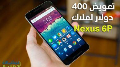 مشاكل بطارية Nexus 6P