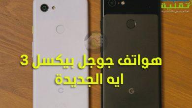 هاتف جوجل Google Pixel 3a