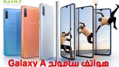 Photo of سلسلة هواتف سامسونج Galaxy A الجديدة : دليلك الشامل لهواتف الفئة المتوسطة