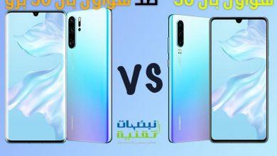 Photo of مقارنة تقنية بين هواتف هواوي : Huawei P30 VS P30 Pro و أيضا P30 Lite