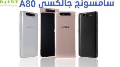 صورة تعرف على هاتف سامسونج Galaxy A80 : بتقنية جديد كليا للكاميرا