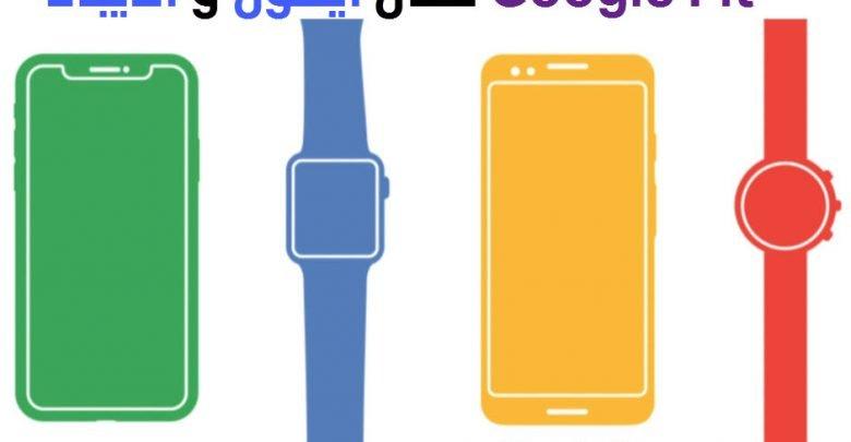 Photo of تطبيق جوجل للصحة واللياقة البدنية Google Fit يصل أخيرا هواتف آيفون ولوحيات آيباد