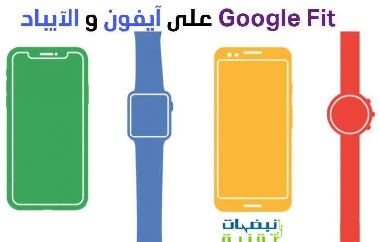 تطبيق جوجل للصحة و اللياقة البدنية Google Fit يصل أخيرا هواتف آيفون و لوحيات آيباد