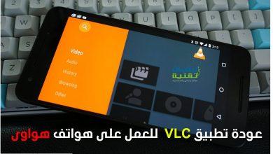 Photo of يمكنك الآن تحميل تطبيق VLC على هواتف هواوي بعد رفع الحظر
