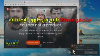 Photo of متصفح Brave يمنحك مكافآت مالية مقابل مشاهدة الإشهارات