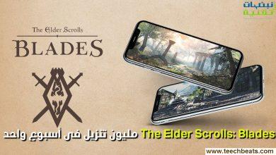 Photo of لعبة The Elder Scrolls: Blades تحصد مليون تنزيل على iOS في غضون الأسبوع الأول