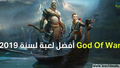 Photo of لعبة God of War تهيمن على جوائز BAFTA : أفضل لعبة لسنة 2019