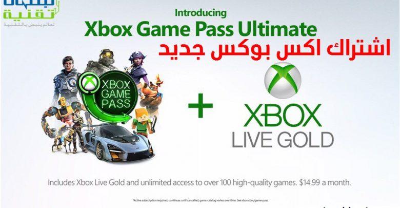 Photo of اشتراك Xbox Game Pass Ultimate يجمع بين Xbox Game Pass و  Xbox Live Gold
