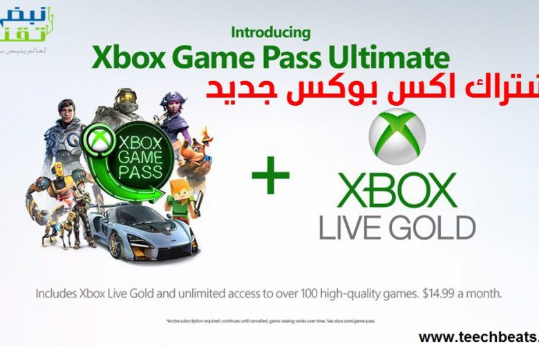 اشتراك Xbox Game Pass Ultimate