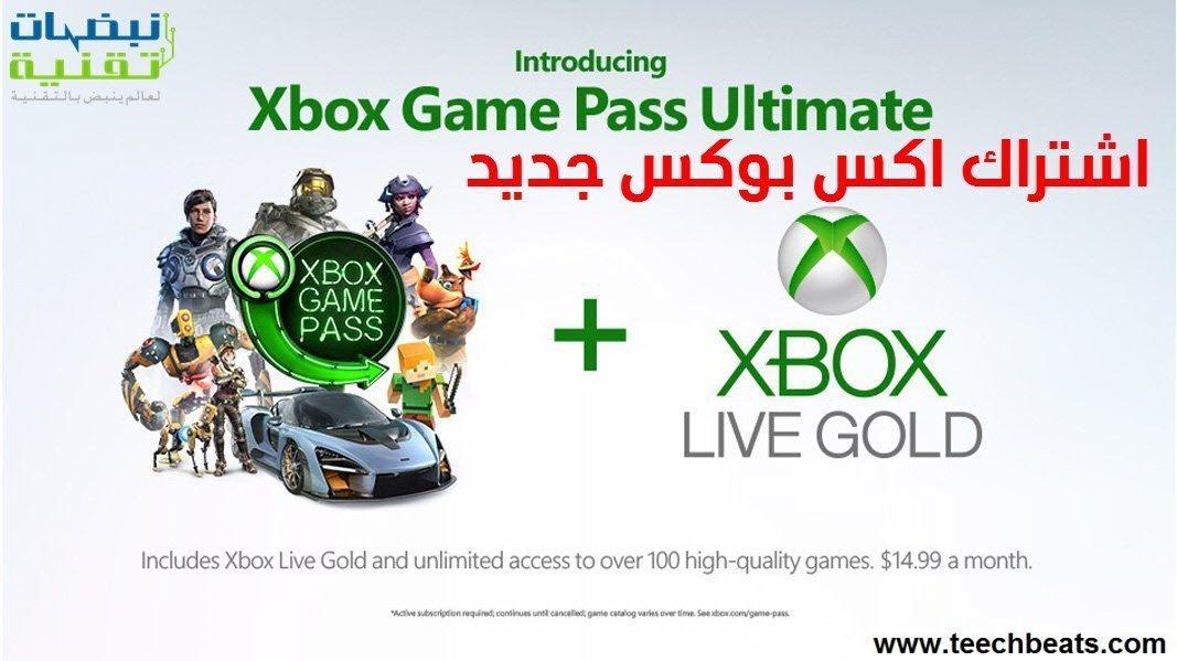 اشتراك Xbox Game Pass Ultimate