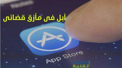 Photo of يمكن للمستخدمين متابعة آبل قضائيا بسبب أسعار التطبيقات على الآب ستور