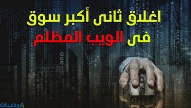 Photo of إغلاق ثاني أكبر سوق في الويب المظلم