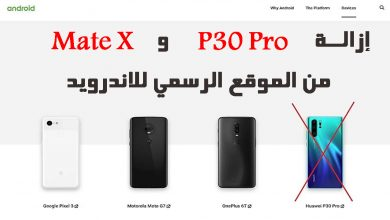 Photo of الموقع الرسمي للاندرويد يخفي كل من Huawei P30 Pro و Mate X