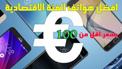 Photo of افضل هواتف اندرويد بـسـعــر أقــل مـن € 100 يــورو