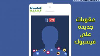 Photo of فيسبوك تشدد الخناق على استخدام خدمة البث المباشرة Live
