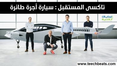 Photo of شاهد تاكسي المستقبل : سيارات أجرة طائرة لنقل الركاب