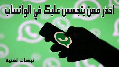 Photo of التجسس على الواتس اب : كيف يمكن لأصدقائك التجسس عليك ؟