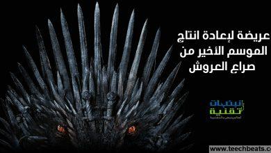 Photo of عريضة المطالبة بإعادة إنتاج الموسم الثامن من مسلسل GoT تقترب من مليون توقيع