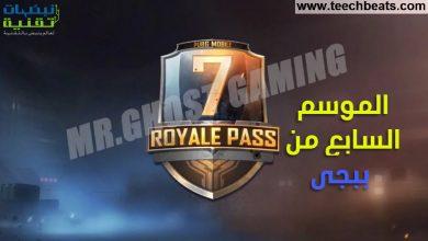 Photo of الموسم السابع من لعبة ببجي PUBG قادم الأسبوع القادم فما الجديد