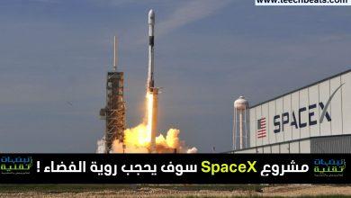 Photo of علماء الفلك يُبْدُون تخوفاتهم من مشروع SpaceX : حَجْب مراقبة الفضاء