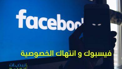 Photo of فيسبوك و انتهاك خصوصية المستخدمين من جديد : عوض كامبريدج أناليتيكا اليوم رانك ويف