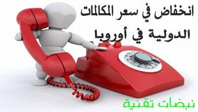 Photo of انخفاض سعر المكالمات الدولية والرسائل القصيرة في اوروبا ابتداء من 15 مايو