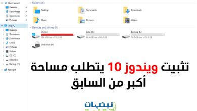 صورة تثبيت ويندوز 10 يتطلب 32GB كمساحة فارغة عوض 16GB سابقا