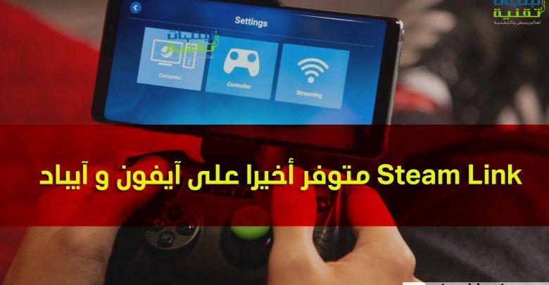 Photo of تطبيق Steam Link متوفرا أخيرا لهواتف آيفون و لوحيات آيباد و آبل تي في