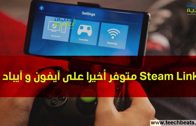 Steam Link متوفرا أخيرا لهواتف آيفون