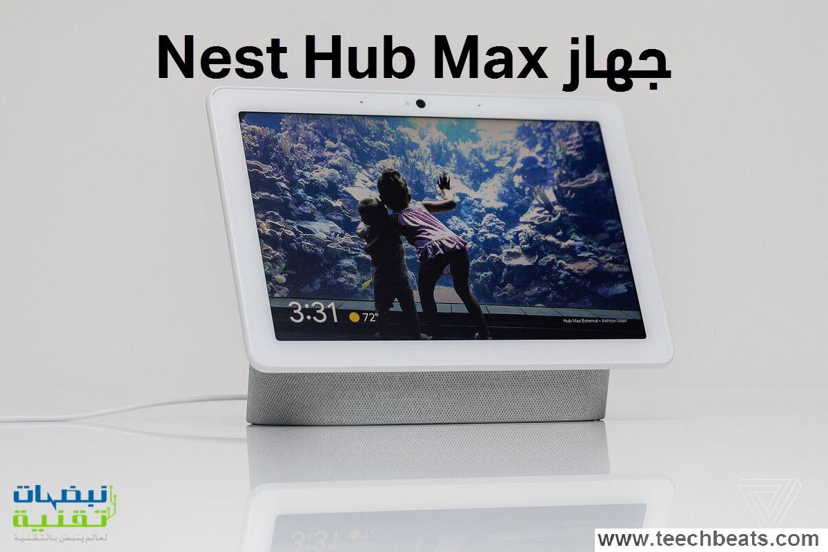 جهاز Nest Hub Max