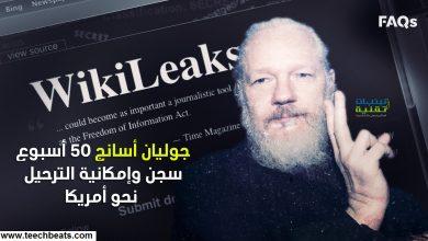 Photo of الحكم على جوليان أسانج مؤسس ويكيليكس بـ50 أسبوع سجن بسبب عدم أداء الكفالة
