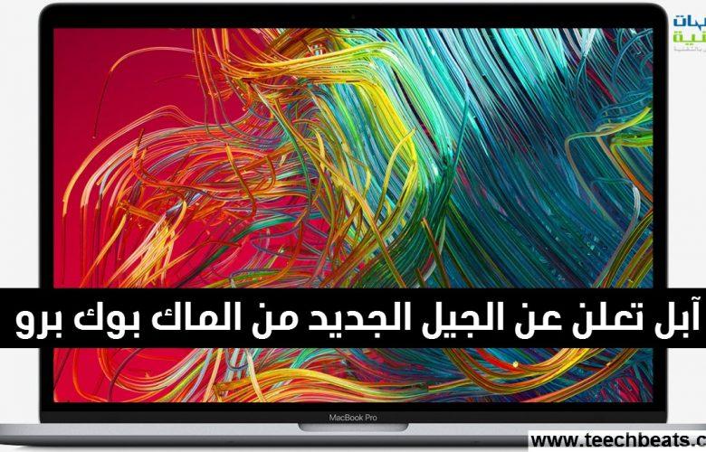 حاسبات ماك بوك برو MacBook Pro جديدة