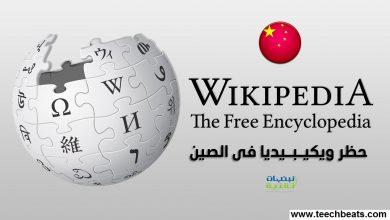 Photo of حظر ويكيبيديا بجميع اللغات في الصين