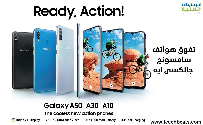 هاتف Galaxy A في الهند