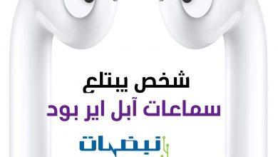 Photo of شخص يبتلع سماعات آبل AirPod : ليتفاجئ الصوت صادر من بطنه :)