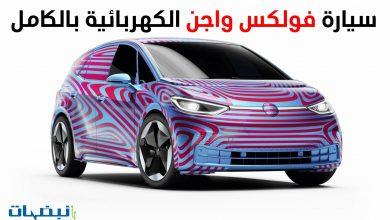 سيارات فولكس واجن الكهربائية
