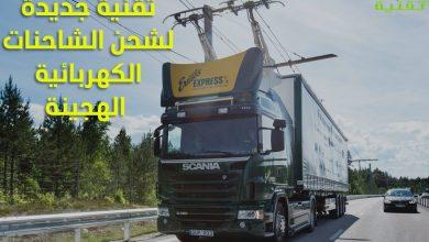 تقنية جديدة للشاحنات الكهربائية
