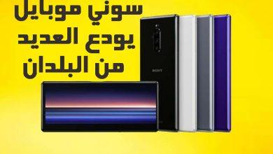 Photo of ستتوقف شركة Sony Mobile عن بيع هواتفها في العديد من البلدان