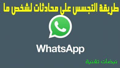 Photo of كيفية التجسس على محادثات اصدقائك على الواتساب WhatsApp