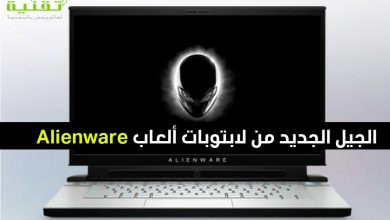 Photo of لابتوب الألعاب Alienware m15 و m17 بتصميم جديد ومواصفات تقنية أفضل