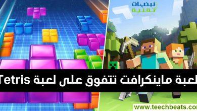 Photo of لعبة ماينكرافت Minecraft تنال أخيرا لقب اللعبة الأكثر مبيعا في التاريخ